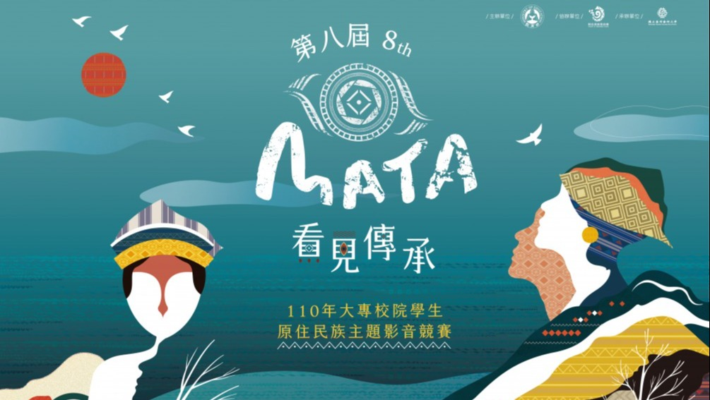 網站輪播圖片 「第八屆MATA獎:看見X傳承」自4/1四起開始徵件囉!